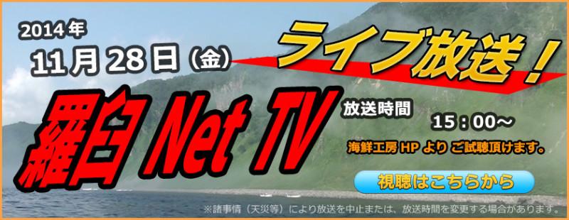 羅臼ネットTV 11月28日放送